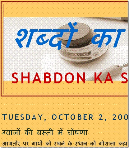 हिंदी ब्लॉगिंग बदलाव लाने का एक अच्छा माध्यम बन सकता है  !