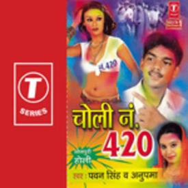 Aaj Ke Tathakathit Bhojpuri Geet