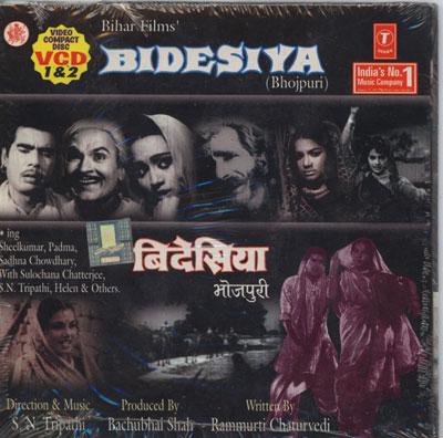 Bidesiya : Sadharan Madhur Geet