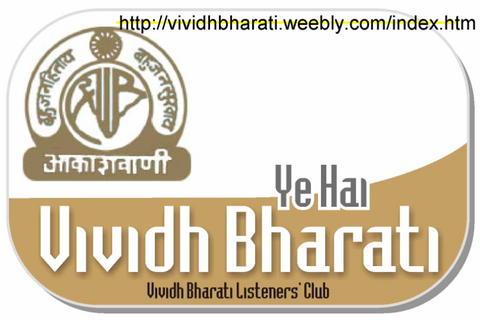 प्रसार भारती विविध भारती का नाम बदल कर रफ़ी भारती या विज्ञापन भारती क्यों नहीं कर देती?