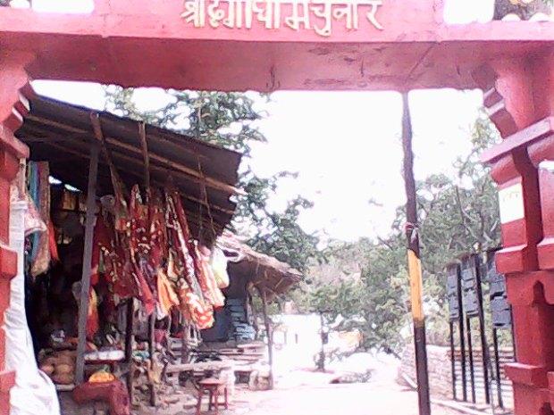That's The Entrance - The Mata's Dvar :-)