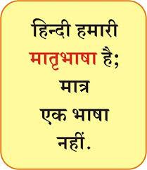 हिंदी की उपेक्षा ना करे!
