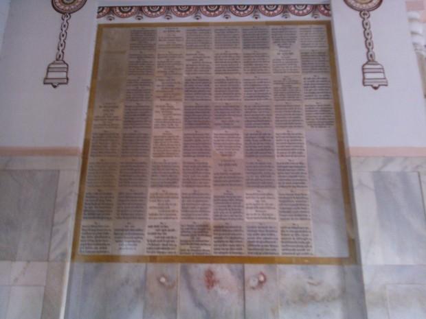 Complete Srimad Bhagavad Gita Inscribed On One Single Marble Slab :-) Jai Sri Krishna :-)