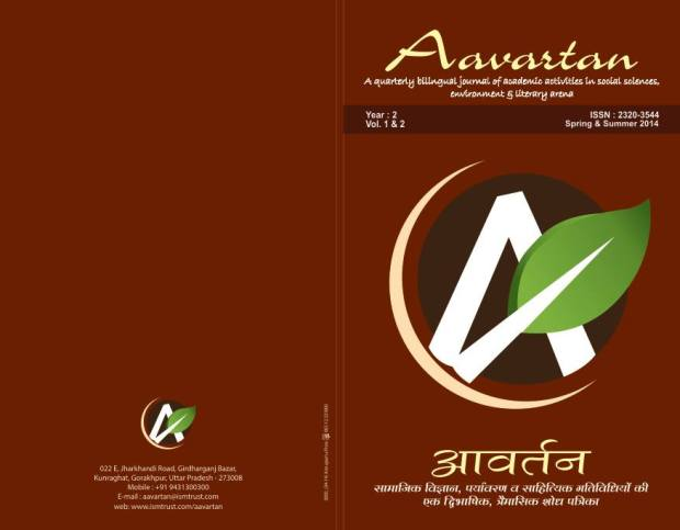 Aavartan: A  research journal published from Gorakhpur, Uttar Pradesh, by Ishwar Saran Memorial Trust.