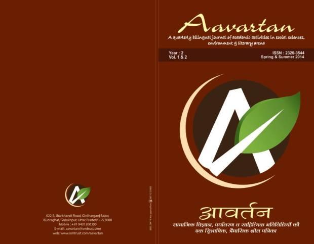 Aavartan: A  research journal published from Gorakhpur, Uttar Pradesh, by Ishwar Saran Memorial Trust.
