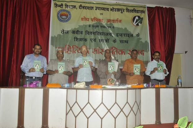 The Event Also Witnessed Release Of New Edition Of Research Journal Named Aavartan :-) Along With Professsors From Gorakhpur Univesrity One Could Also Notice Dr. Genady Shlomper, Vaibhav Mani Tripathi And Editor-In-Chief Of This Journal Dr. Shafique Ahmed!
