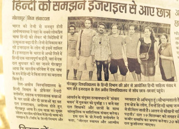 Mainstream Hindi Newspapers Gave Proper Coverage To This Event :-)